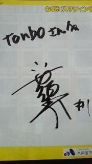 安祐美ちゃんのサイン