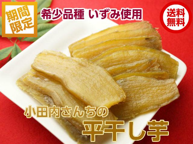 季節限定 小田内さんちの干し芋 いずみ